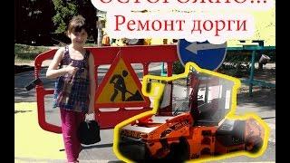 Как ремонтируют дорогу , укладывают асфальт / how to repair the road as laid asphalt