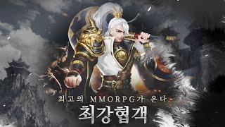 최강자들의 판타지 무협 MMORPG '최강협객'  플레…
