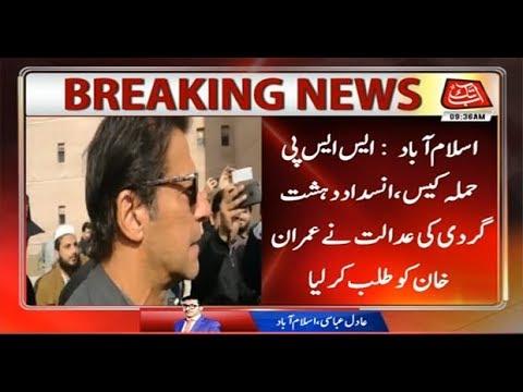 ATC Summons Imran Khan in SSP Attack Case