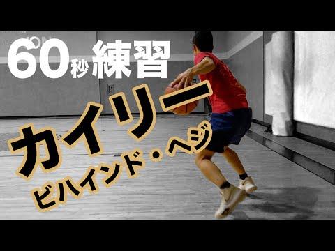 【カイリー/ビハインド・ヘジテーション】アタックからのシュート/60秒練習専用  #バスケ