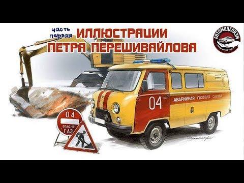 Иллюстрации автомобилей художника Петра Перешивайлова. Часть первая.
