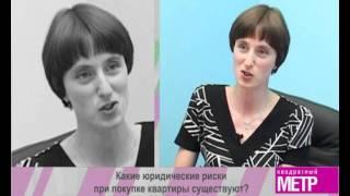 видео Юридическая чистота сделки