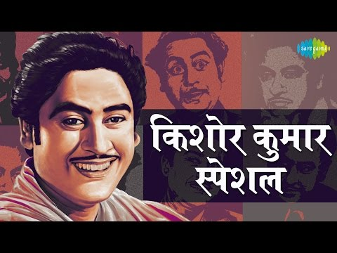 Weekend Classic Radio Show | Kishore Kumar Special | HD songs