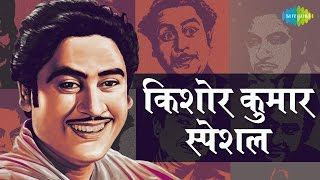 weekend classic radio show kishore kumar special hd songs