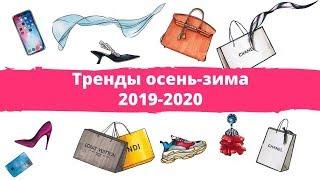 """Бесплатный вебинар """"Тренды осень-зима 2019-2020"""""""