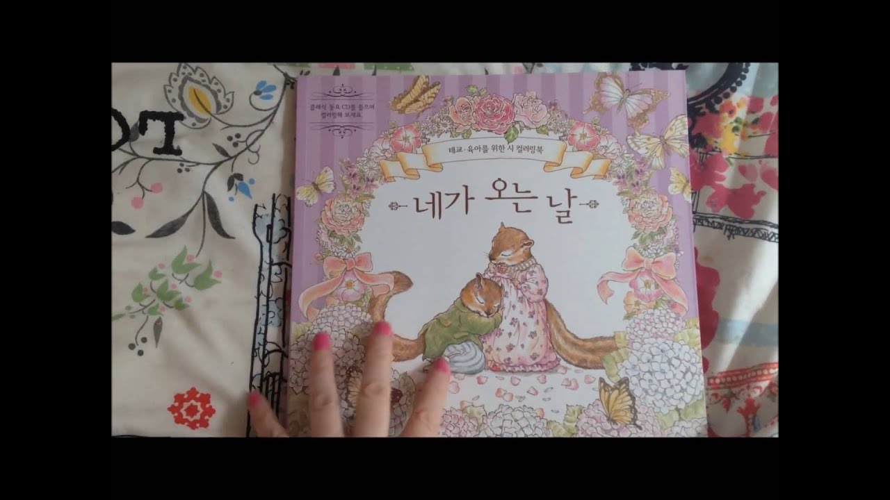 The Day We Finally Meet Korean Prenatal Colouring Book Flip Through