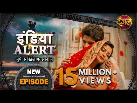 Download  India Alert | New Episode 344 | Honeymoon Ki Raat  हनीमून की रात  | Dangal TV Channel Gratis, download lagu terbaru