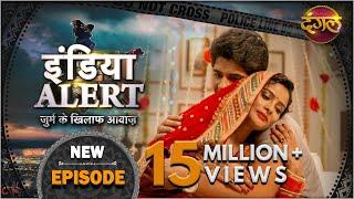 India Alert | New Episode 344 | Honeymoon Ki Raat ( हनीमून की रात ) | Dangal TV Channel