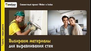 видео Какая бывает механизированная штукатурка стен