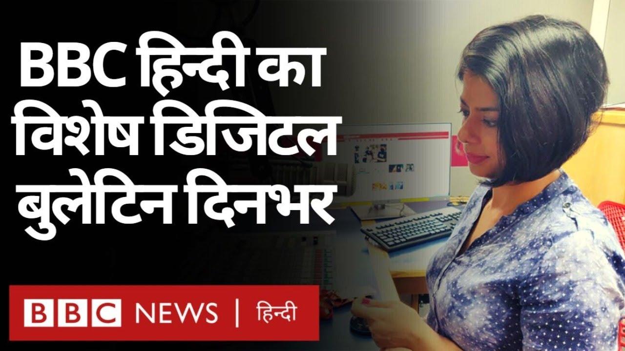 BBC Hindi का विशेष डिजिटल बुलेटिन 'दिनभर' (BBC Hindi)