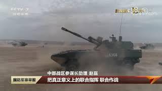[国防军事早报]从军区撤销到战区组建|军迷天下 - YouTube