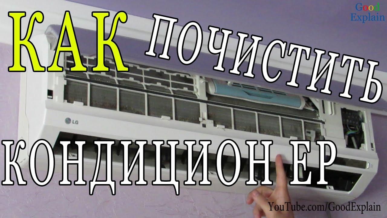кондиционер lg s18lh инструкция