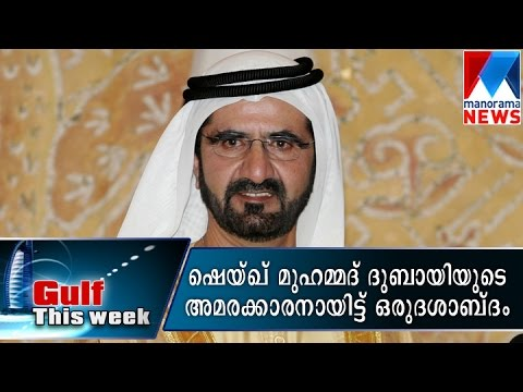 10 years of HH Sheikh Mohammed bin Rashid Al Maktoum  | Manorama News
