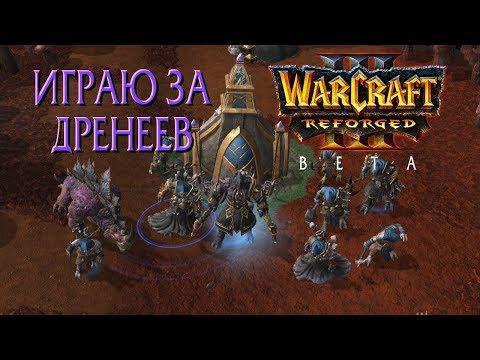 Warcraft 3 Reforged Beta / Демонстрация расы Дренеев (Сломленных) и их моделей