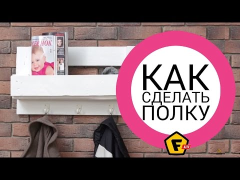 видео: ПОЛКИ ИЗ ПОДДОНОВ СВОИМИ РУКАМИ видео ◙