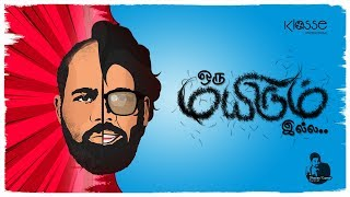 Oru Mayirum Illa -Tamil Comedy Short Film | Black Sheep premiere | Black Sheep