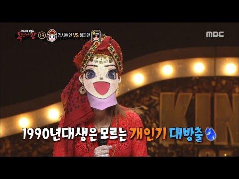 [King of masked singer] 복면가왕 - Gypsy Woman individual 20180204