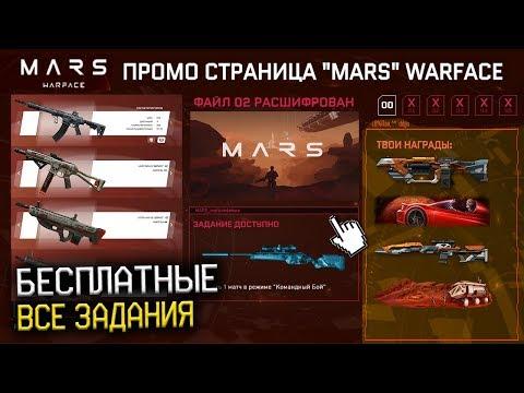 КАК ОТКРЫТЬ ВСЕ ЗАДАНИЯ ПРОМО СТРАНИЦЫ MARS WARFACE - Бесплатное DLC для Спецоперации Марс