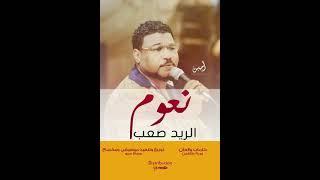 نعوم - الريد صعب   New 2018   اغاني سودانية 2018