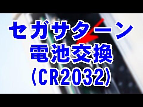 セガサターンの電池交換(CR2032)