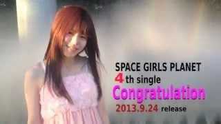 ー2013年9月24日発売のSPACE GIRLS PLANET 4thシングル『Congratulatio...