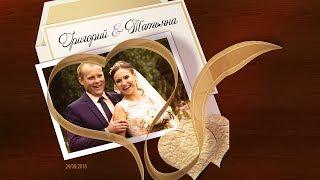 Григорий & Татьяна 24/08/2018