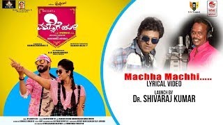Machha Machi Lyrical Song | Majjige Huli | Anthony Daasan | Dikkshit, Roopika