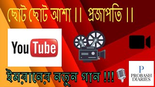 Choto Golpo from Movie Projapoti by Imran Ariyan ( Soul version) !!! Probash Diaries !! [Song:03]