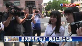 遭民眾辱罵「垃圾」  黃捷赴警局提告-民視新聞