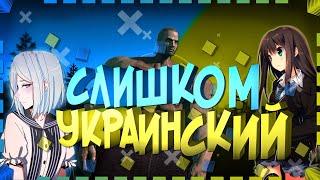 ARK-СЛИШКОМ УКРАИНСКИЙ-МОНТАЖ-SLABO/RUFIE