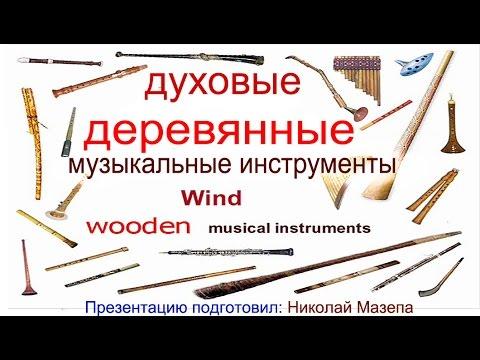 Духовые деревянные музыкальные инструменты