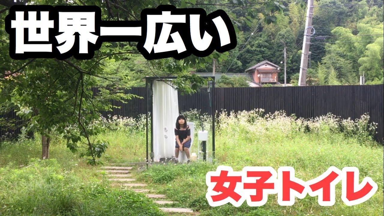 珍百景】世界一広い女子トイレは大自然に囲まれすぎてて落ち着きませんで