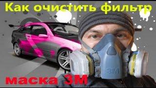 Как почистить угольные фильтры Маска 3М