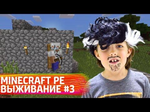 Майнкрафт для новичков - Minecraft Pocket Edition: Выживание # 3.