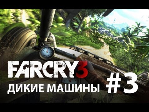 Дикие машины FAR CRY 3 - СВЕЖАЧОК ч.3 (HD)