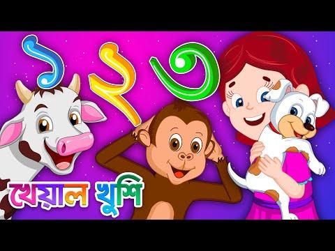 Ek Dui Tin   এক দুই তিন চার   Bangla Numbers   Bengali Cartoon   Bengali Rhymes   Kheyal Khushi