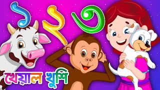 Ek Dui Tin | এক দুই তিন চার | Bangla Numbers | Bangla Cartoon | Bengali Cartoon | Kheyal Khushi