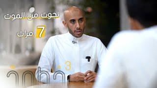 محمد البيز - نجوت من الموت سبع مرات