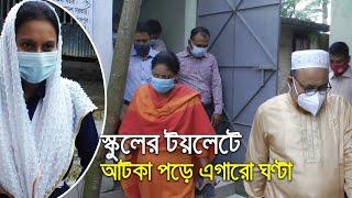 স্কুলের টয়লেটে আটকা পড়ে এগারো ঘণ্টা  bdnews24.com