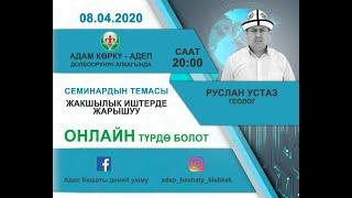 Исаков Руслан устаз