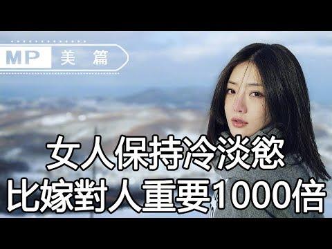 美篇:女人在這3個時候,【冷淡】一點!比嫁對人重要1000倍,特別是人到中年