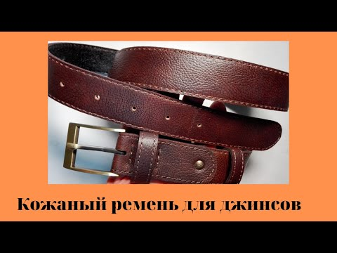 кожаный ремень своими руками для джинс 1
