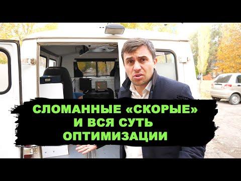 «Скорые-убийцы» ездят по дорогам России