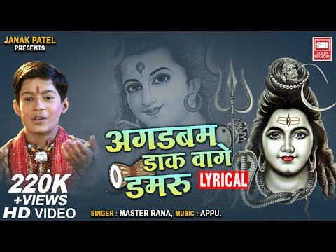 Agad Bam Agad Bam Dak Vage Damru : Master Rana Shiv Bhajan : Soormandir