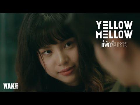 ฟังเพลง - ที่พักชั่วคราว Yellow Mellow - YouTube