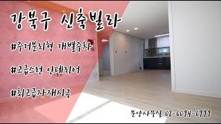 [빌라고] 강북구 우이동 신축빌라 금강에뜨레 3룸구조~…