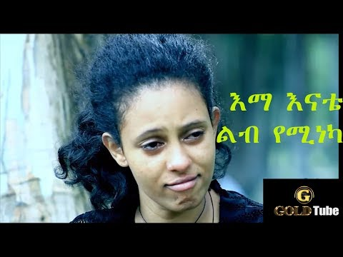 Emma Enate | እማ እናቴ - New Ethiopian Music