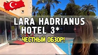 Lara Hadrianus 3*  Турция 2019. Подробный обзор. Отель, еда, номер, пляж и окрестности.