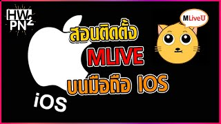วิธีติดตั้ง Mlive บน ios