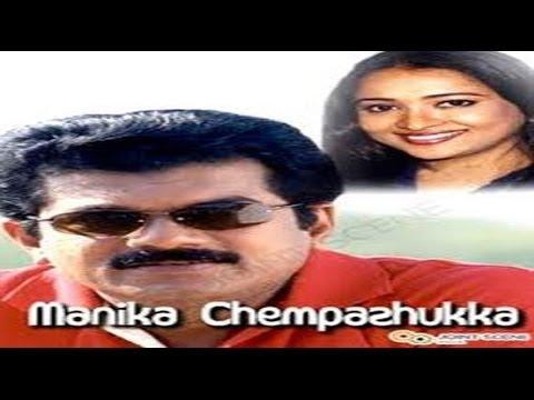 Manikya Chempazhukka Full Malayalam Film | Malayalam Full Movies